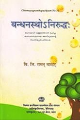 Bandhanasthoniruddha