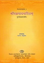 Sri_Padmapadacha_508bc014239a4