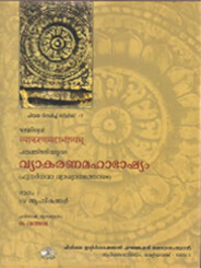Vyakarana_Mahabh_537986a5d19f3
